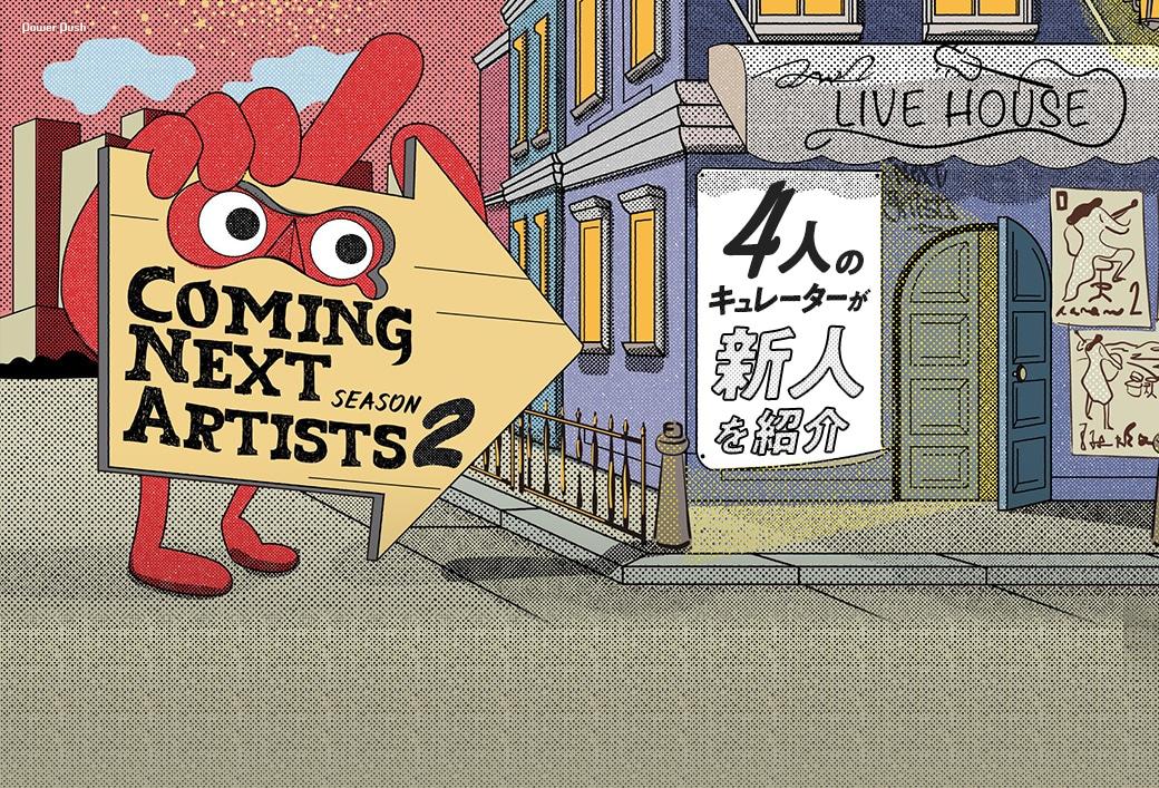 Coming Next Artists シーズン2 4人のキュレーターが新人を紹介
