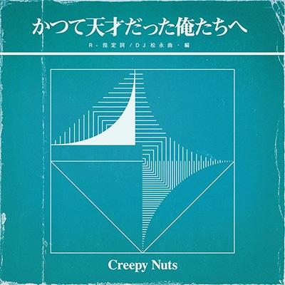 Creepy Nuts「かつて天才だった俺たちへ」ライブDVD盤