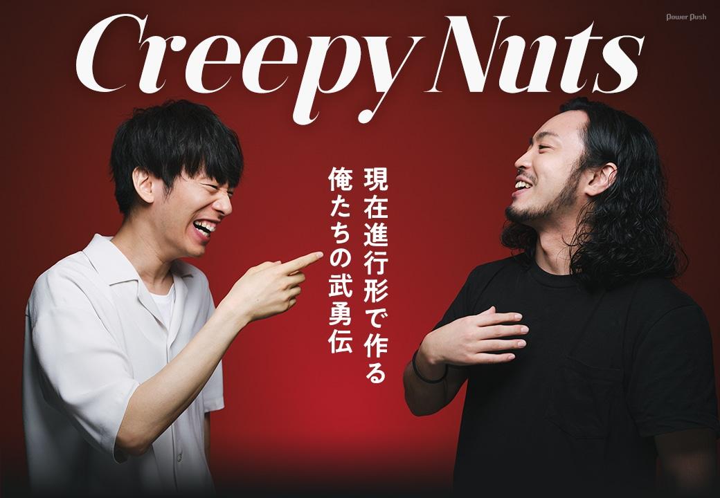 Creepy Nuts 現在進行形で作る俺たちの武勇伝