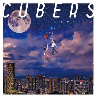 CUBERS「妄想ロマンス」通常盤