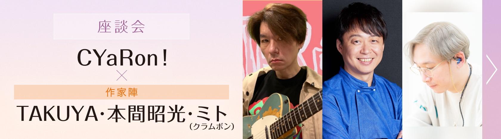 CYaRon!×作家陣 TAKUYA、本間昭光、ミト(クラムボン)座談会