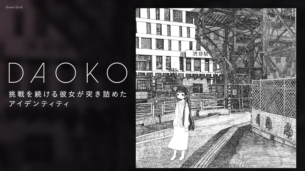 DAOKO 挑戦を続ける彼女が突き詰めたアイデンティティ