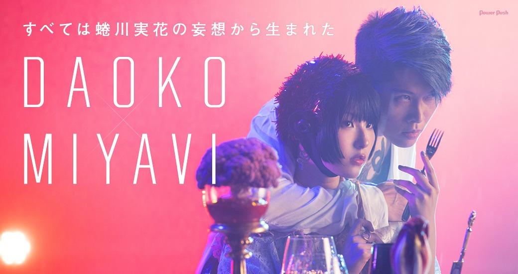 DAOKO × MIYAVI すべては蜷川実花の妄想から生まれた