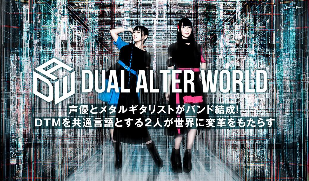 DUAL ALTER WORLD 声優とメタルギタリストがバンド結成!DTMを共通言語とする2人が世界に変革をもたらす