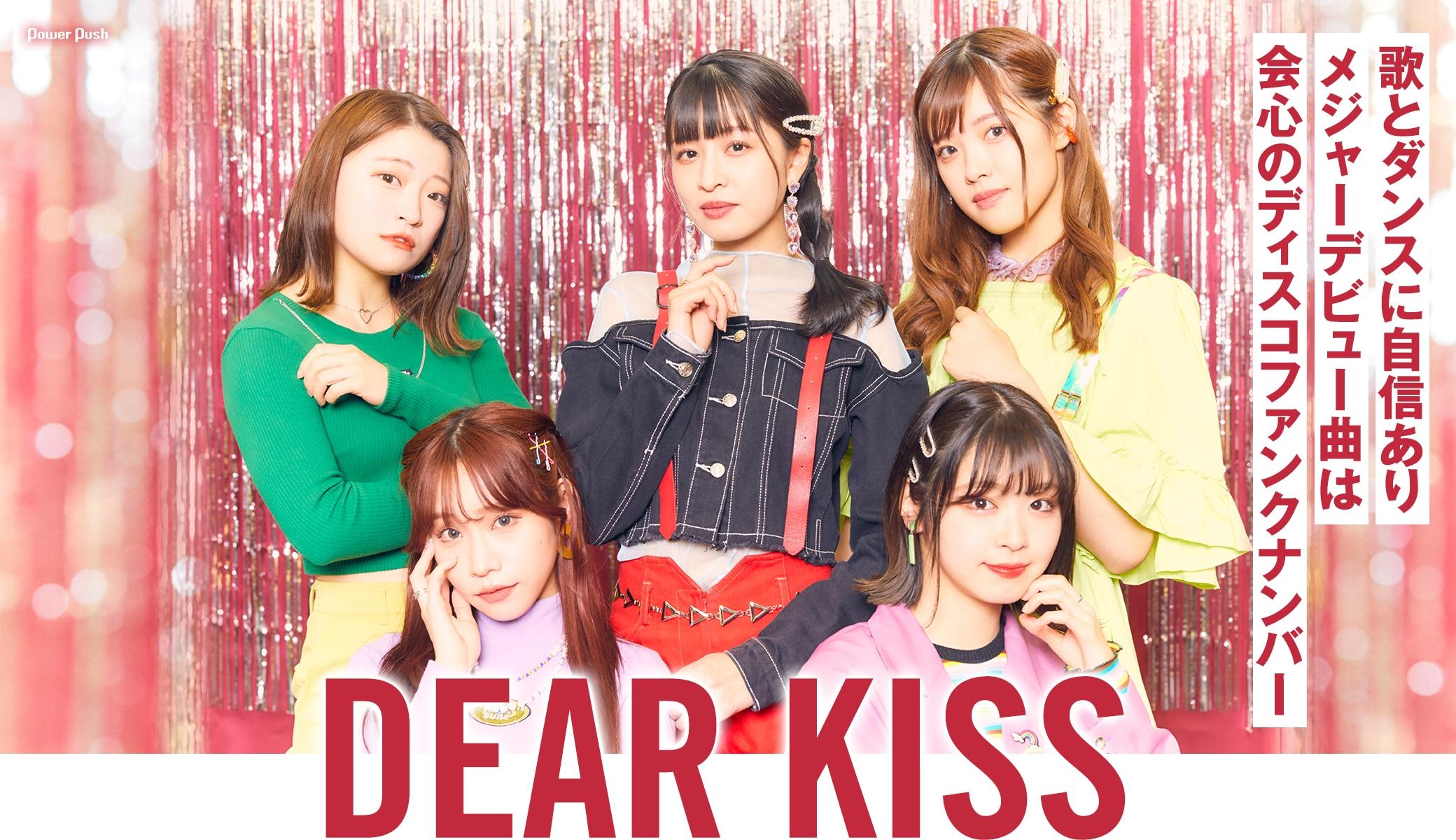 DEAR KISS 歌とダンスに自信あり メジャーデビュー曲は会心のディスコファンクナンバー