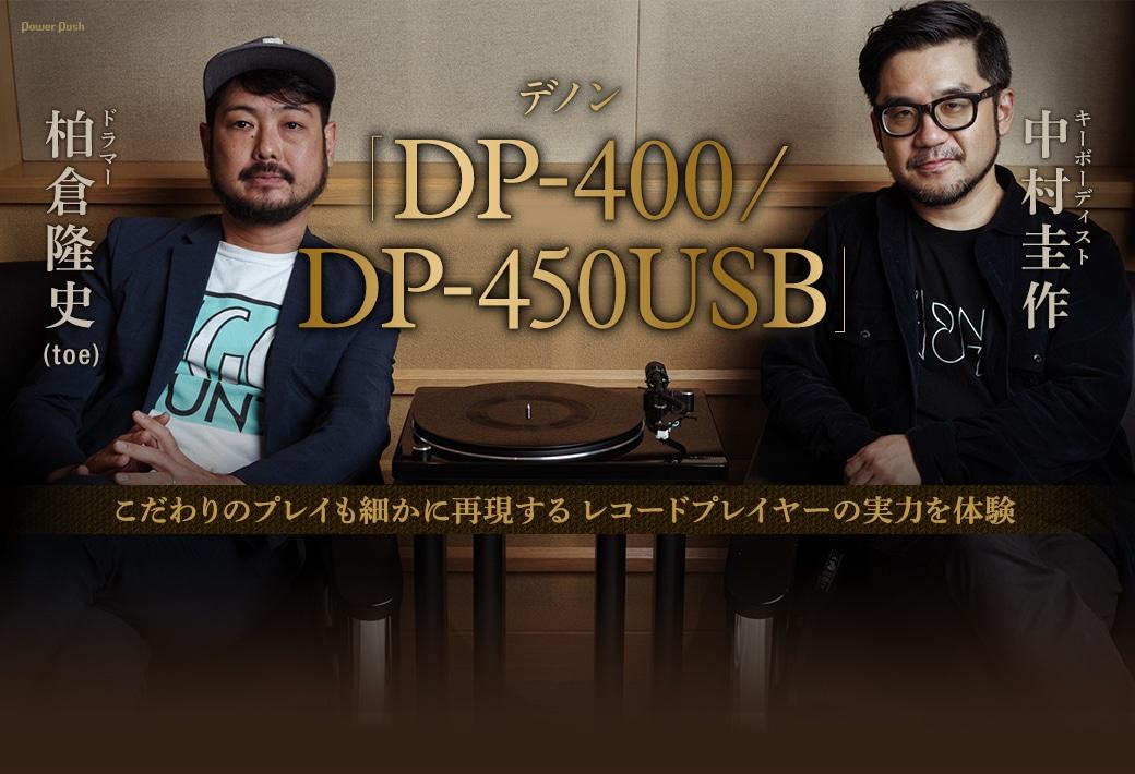 デノン「DP-400 / DP-450USB」 ドラマー柏倉隆史(toe)×キーボーディスト中村圭作|こだわりのプレイも細かに再現する レコードプレイヤーの実力を体験