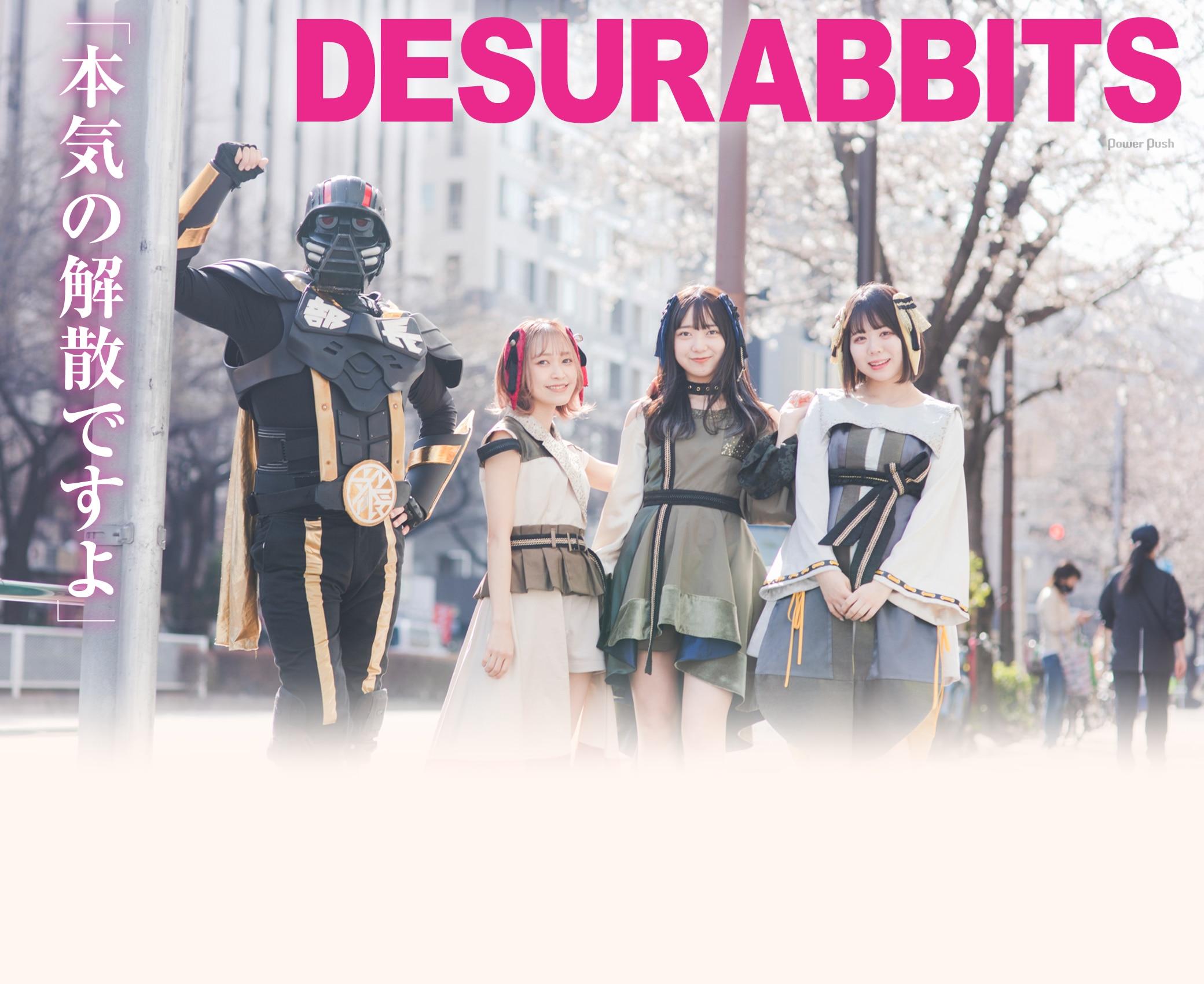 DESURABBITS|「本気の解散ですよ」