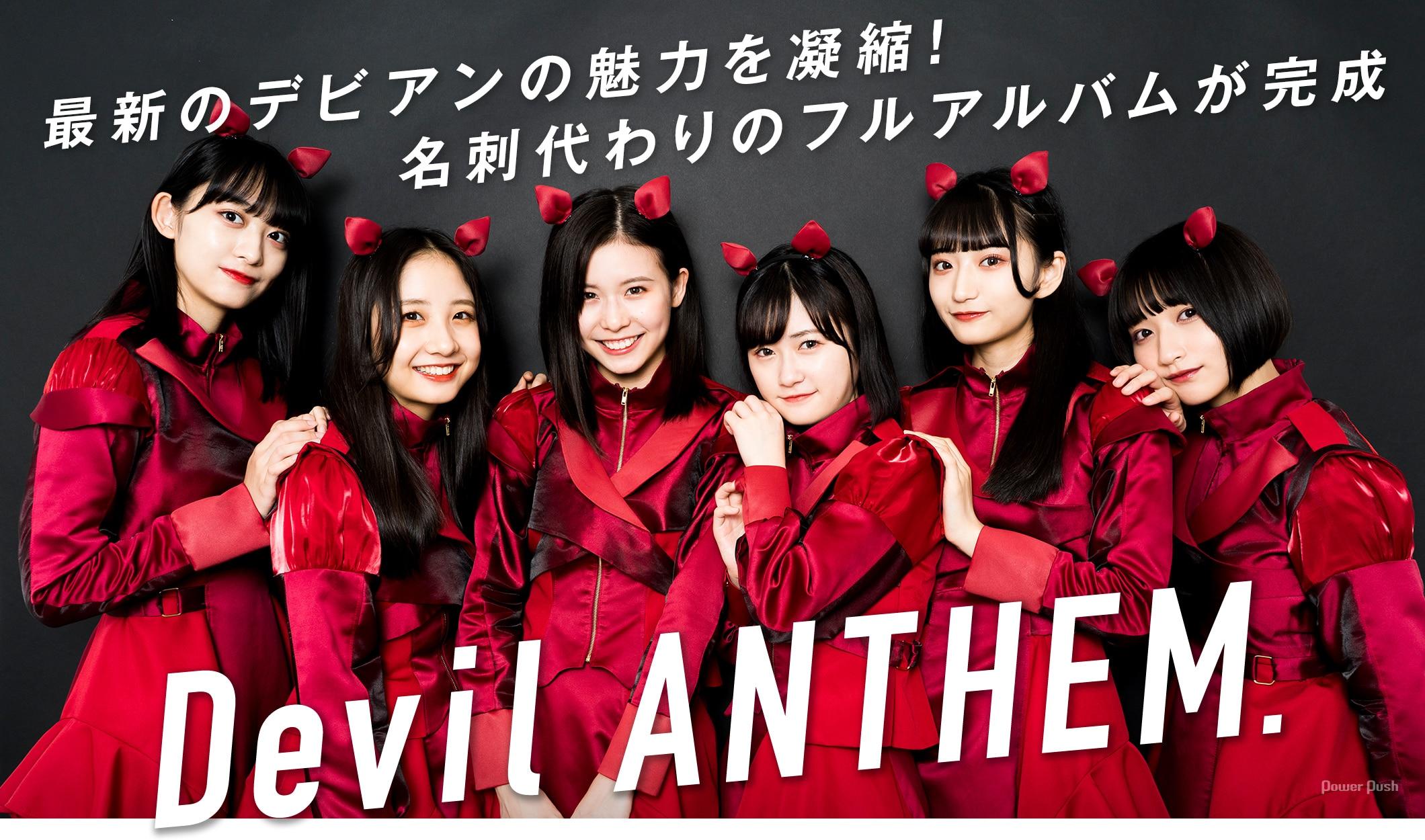 Devil ANTHEM. 最新のデビアンの魅力を凝縮!名刺代わりのフルアルバムが完成