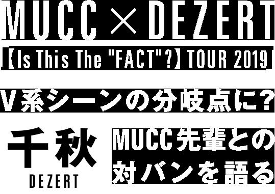 "MUCC×DEZERT「【Is This The ""FACT""?】TOUR 2019」特集 V系シーンの分岐点に?千秋(DEZERT)、MUCC先輩との対バンを語る"
