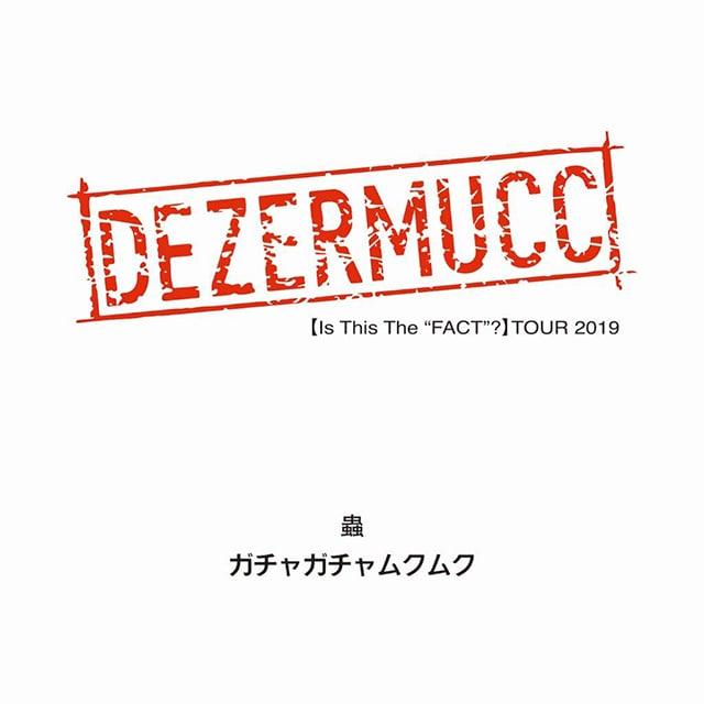 DEZERMUCC「蟲 / ガチャガチャムクムク」