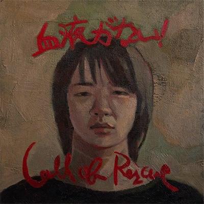 DEZERT「血液がない! / Call of Rescue」レスキュー盤