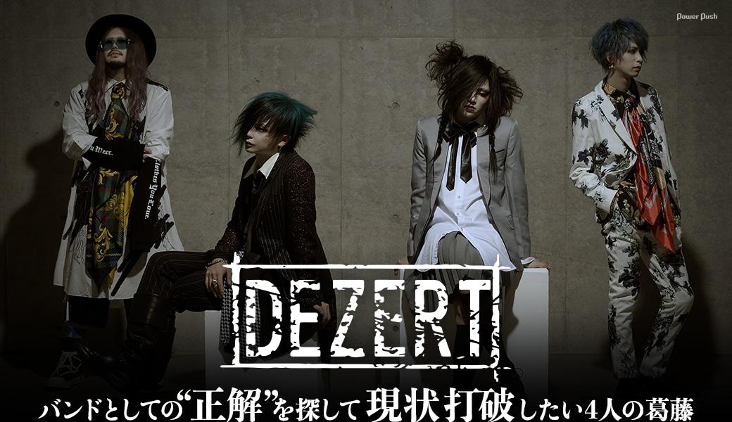 "DEZERT|バンドとしての""正解""を探して 現状打破したい4人の葛藤"
