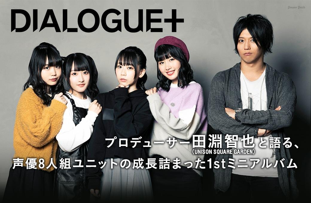DIALOGUE+|プロデューサー田淵智也(UNISON SQUARE GARDEN)と語る、声優8人組ユニットの成長詰まった1stミニアルバム