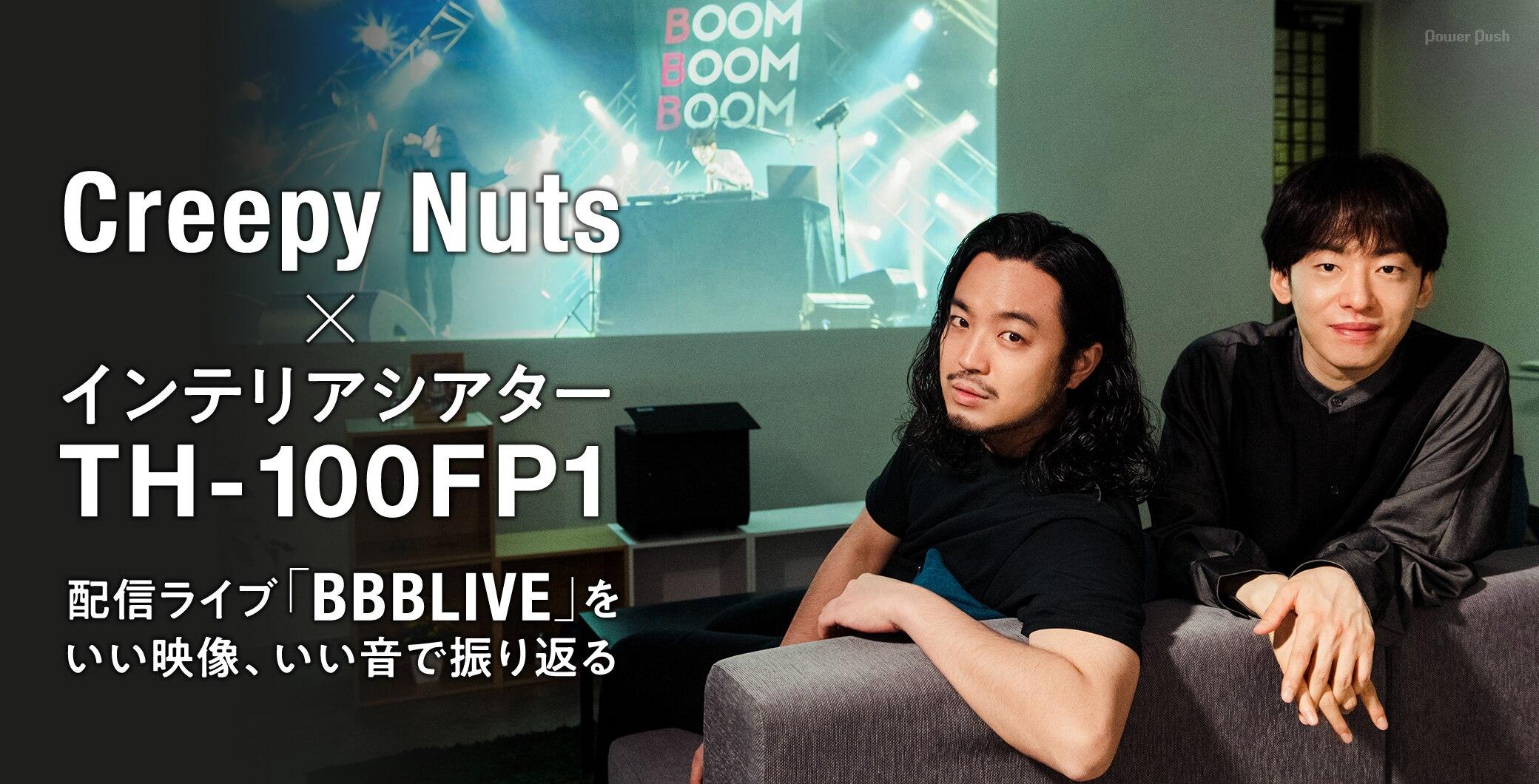 デジナタ連載 Creepy Nuts×インテリアシアター「TH-100FP1」 配信ライブ「BBBLIVE」をいい映像、いい音で振り返る