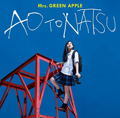 Mrs. GREEN APPLE「青と夏」通常盤