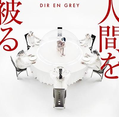 DIR EN GREY「人間を被る」初回限定盤