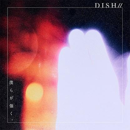 DISH//「僕らが強く。」