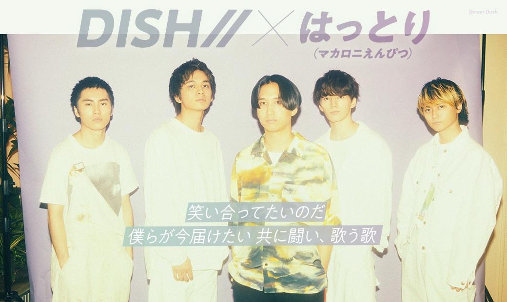 DISH//×はっとり(マカロニえんぴつ) 笑い合ってたいのだ 僕らが今届けたい 共に闘い、歌う歌