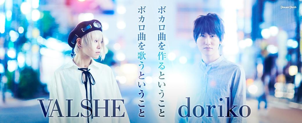 初音ミク10周年特集|doriko×VALSHE対談 ボカロ曲を作るということ、ボカロ曲を歌うということ