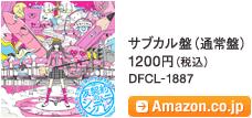 サブカル盤(通常盤) / 1200円(税込) / DFCL-1887 / Amazon.co.jp