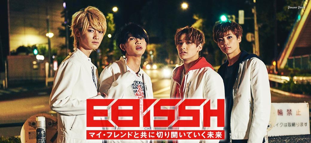 EBiSSH|マイ・フレンドと共に切り開いていく未来