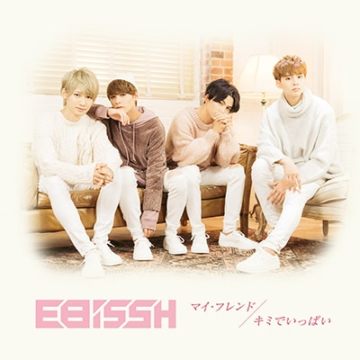 EBiSSH「マイ・フレンド / キミでいっぱい」通常盤