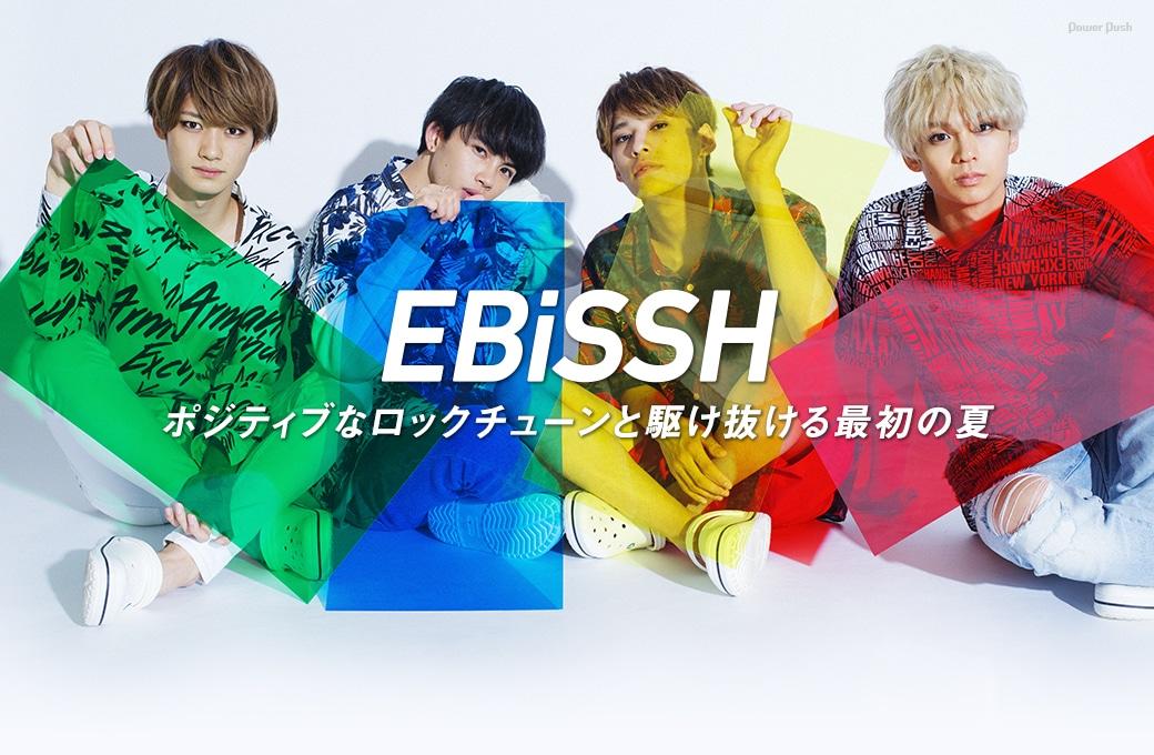 EBiSSH ポジティブなロックチューンと駆け抜ける最初の夏