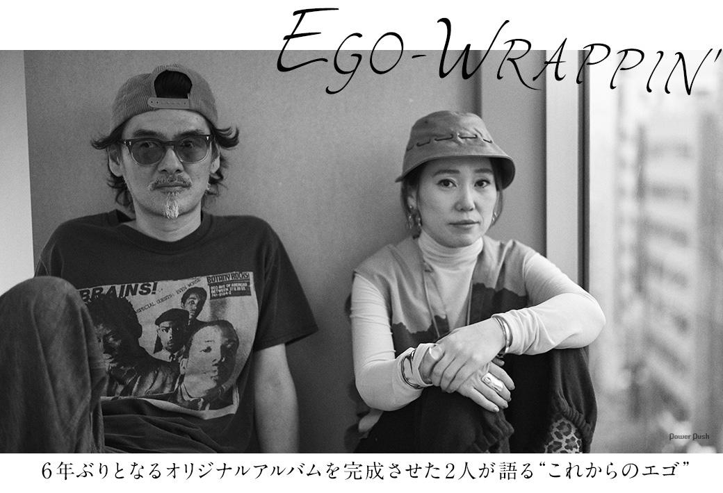"""EGO-WRAPPIN' 6年ぶりとなるオリジナルアルバムを完成させた2人が語る""""これからのエゴ"""""""