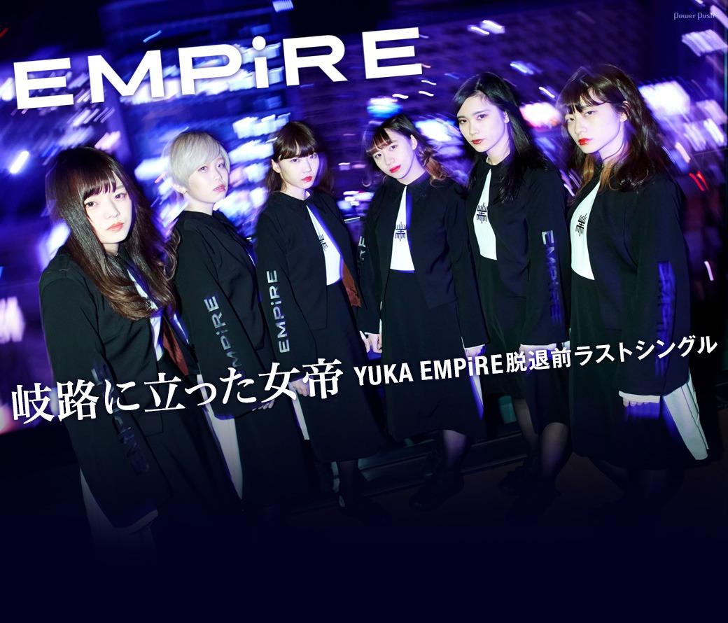 EMPiRE 岐路に立った女帝 YUKA EMPiRE脱退前ラストシングル