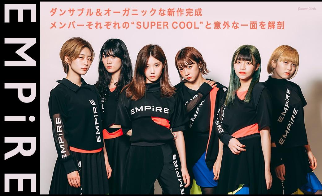 "EMPiRE|ダンサブル&オーガニックな新作完成 メンバーそれぞれの""SUPER COOL""と意外な一面を解剖"