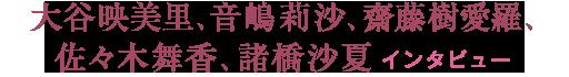 大谷映美里、音嶋莉沙、齋藤樹愛羅、佐々木舞香、諸橋沙夏インタビュー