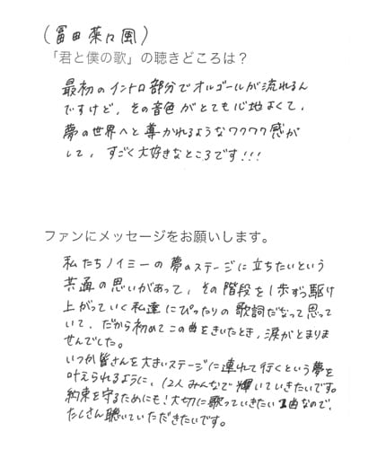 冨田菜々風