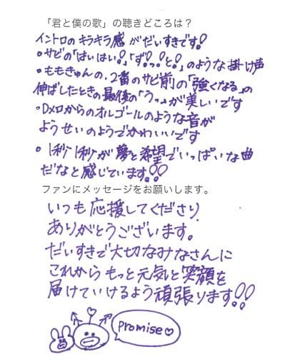 本田珠由記