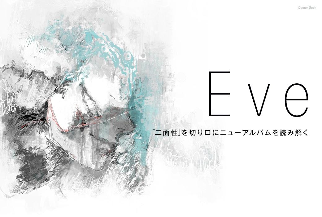 Eve|「二面性」を切り口にニューアルバムを読み解く