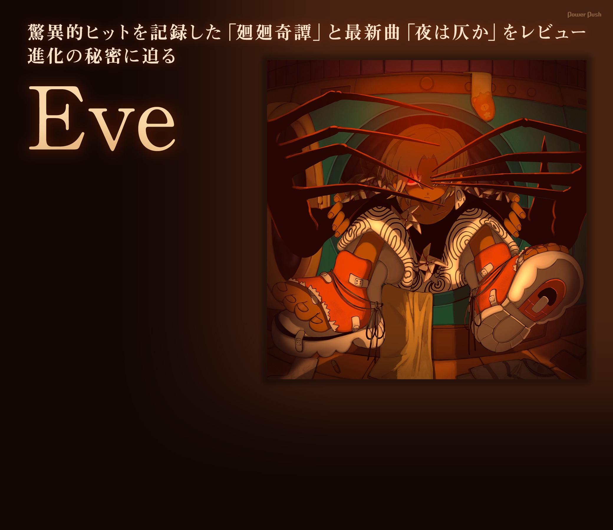 Eve|驚異的ヒットを記録した「廻廻奇譚」と最新曲「夜は仄か」をレビュー 進化の秘密に迫る