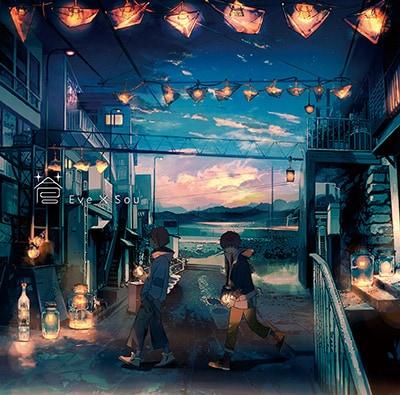 Eve×Sou「蒼」初回限定盤
