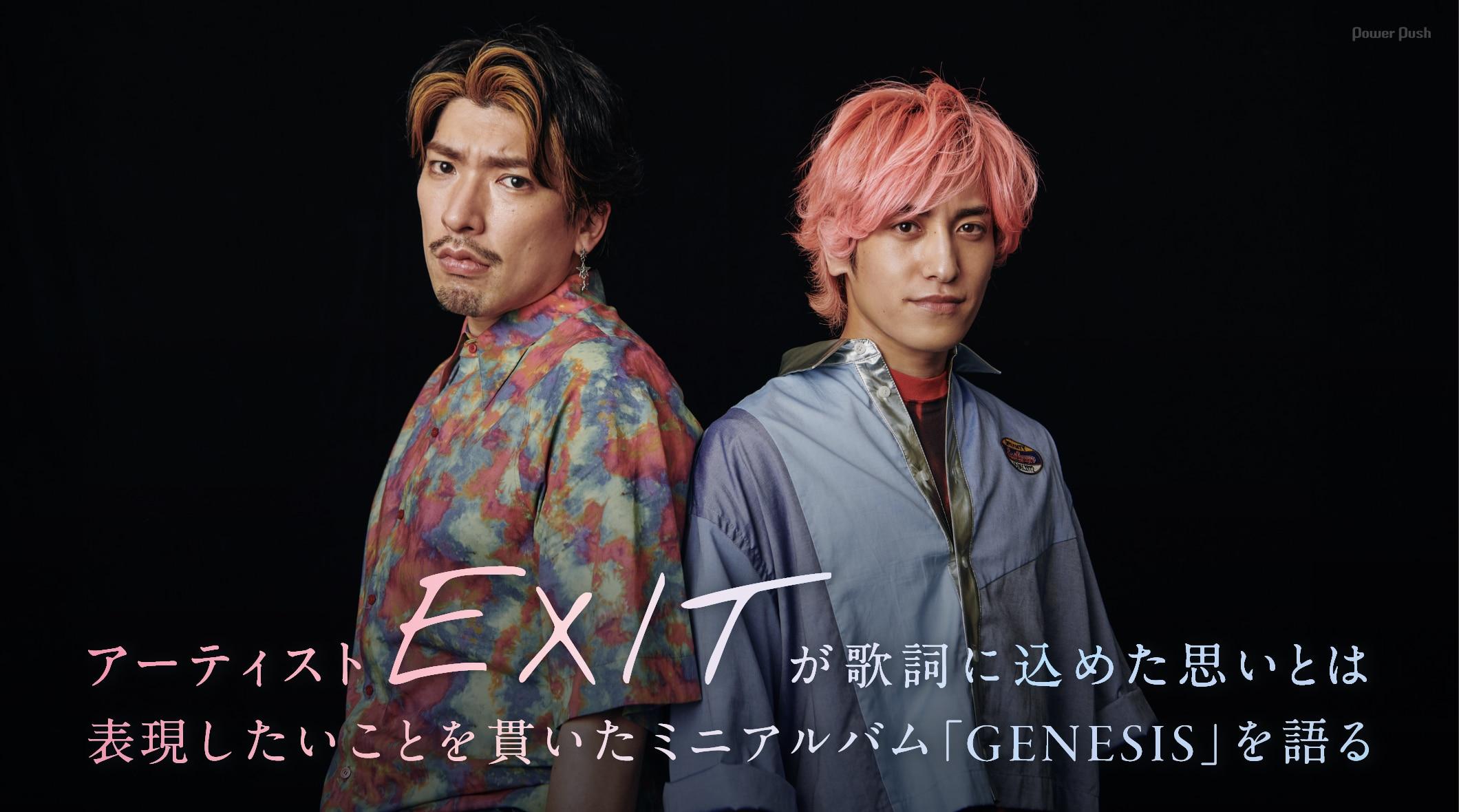 アーティストEXITが歌詞に込めた思いとは 表現したいことを貫いたミニアルバム「GENESIS」を語る