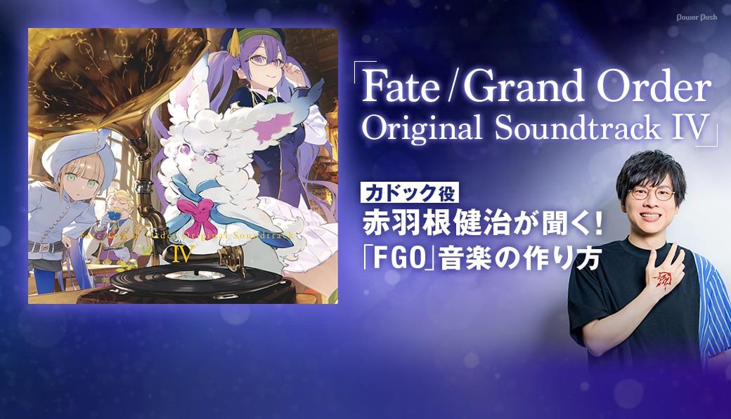 「Fate/Grand Order Original Soundtrack IV」 カドック役・赤羽根健治が聞く!「FGO」音楽の作り方
