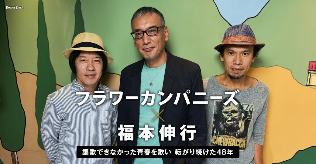 フラワーカンパニーズ × 福本伸行|謳歌できなかった青春を歌い 転がり続けた48年