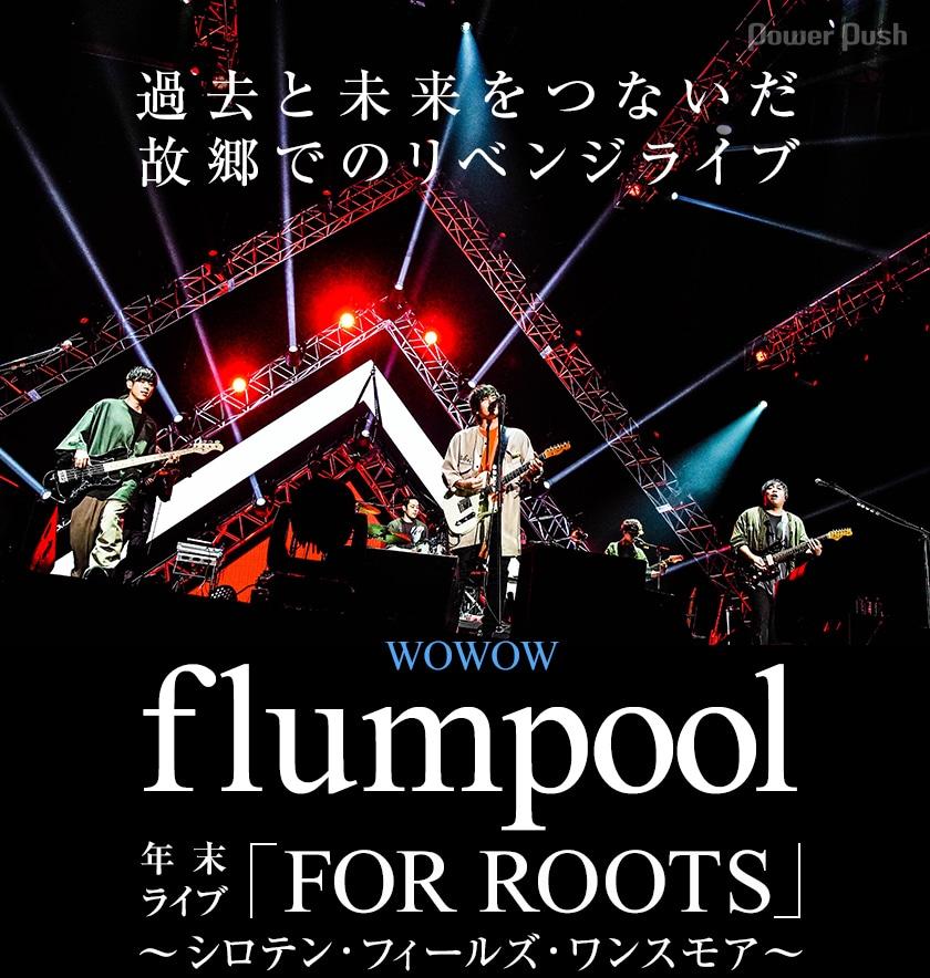 音楽 の 日 flumpool