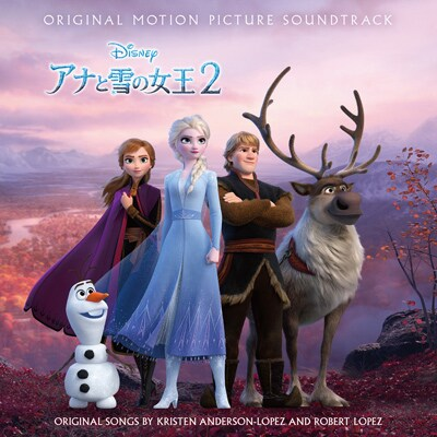 V.A.「アナと雪の女王2 オリジナル・サウンドトラック」スーパー・デラックス版(初回生産限定盤)