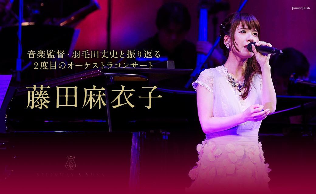 藤田麻衣子 音楽監督・羽毛田丈史と振り返る2度目のオーケストラコンサート