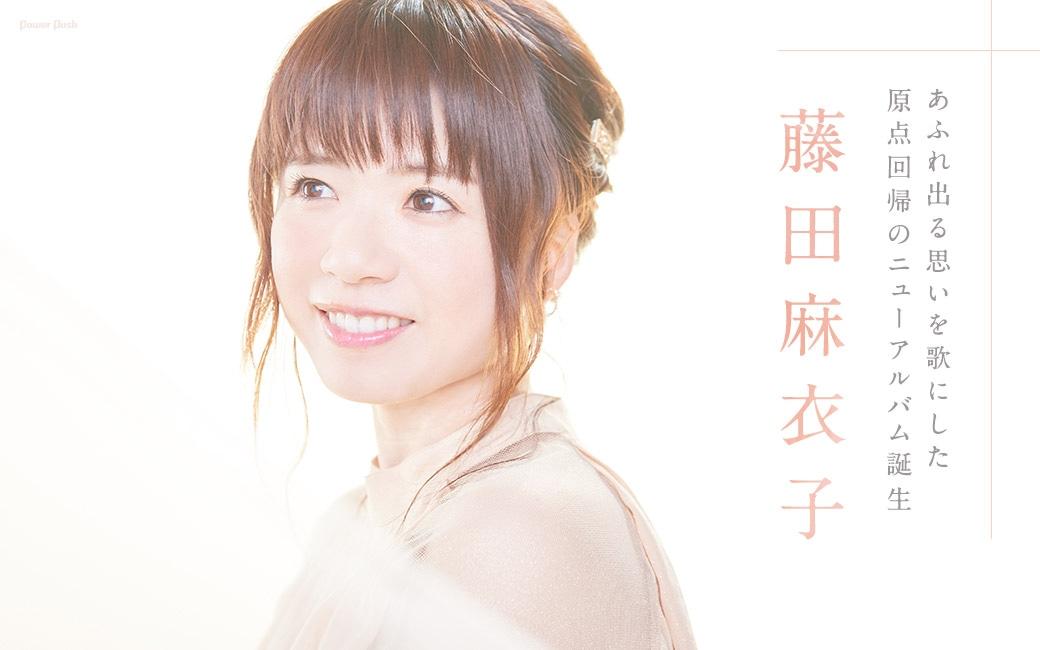 藤田麻衣子|あふれ出る思いを歌にした 原点回帰のニューアルバム誕生