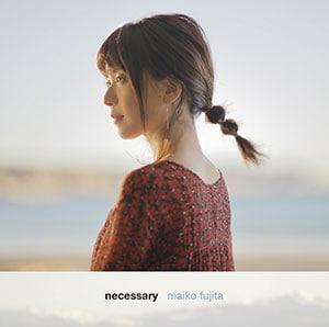 藤田麻衣子「necessary」通常盤