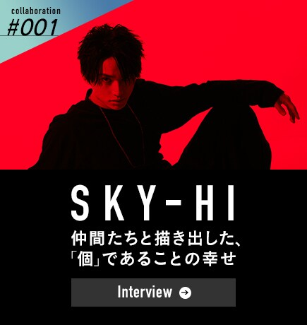 SKY-HI 仲間たちと描き出した、「個」であることの幸せ Interview