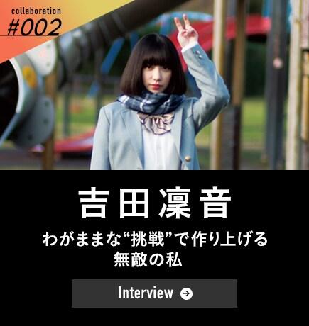 """吉田凜音 わがままな""""挑戦""""で作り上げる無敵の私 Interview"""