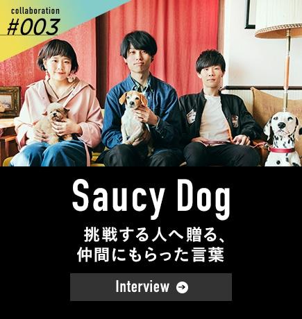 Saucy Dog 挑戦する人へ贈る、仲間にもらった言葉  Interview