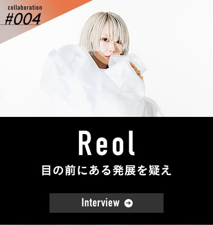 Reol 目の前にある発展を疑え Interview