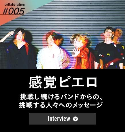 感覚ピエロ 挑戦し続けるバンドからの、挑戦する人々へのメッセージ Interview