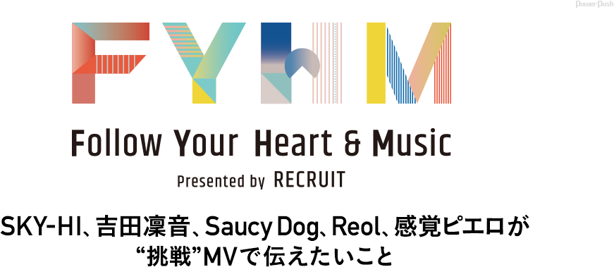 """「Follow Your Heart & Music」Presented by RECRUIT SKY-HI、吉田凜音、Saucy Dog、Reol、感覚ピエロが""""挑戦""""MVで伝えたいこと"""